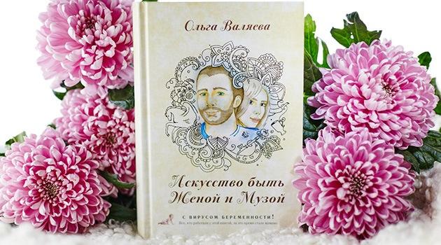 Обложка книги на фоне цветов
