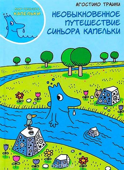 книга Необыкновенные приключения синьора Капельки