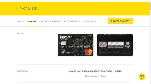 дебетовая карта тинькофф банка легко оформляется онлайн