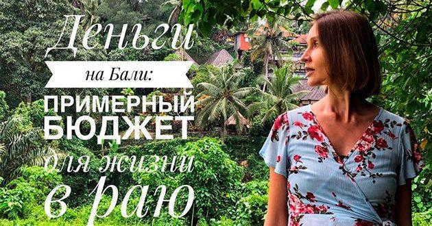 женщина думает про бюджет для жизни на Бали