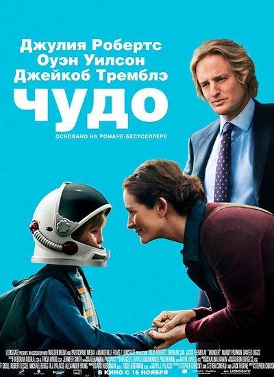 что посмотреть с ребенком: фильм чудо
