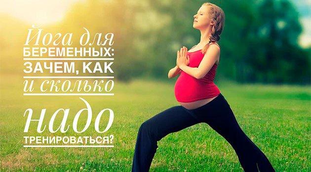Позы при беременности. Йога асаны для беременных