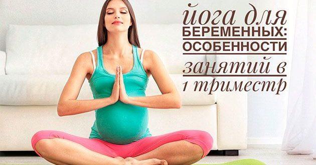 йога для беременных в 1 триместр