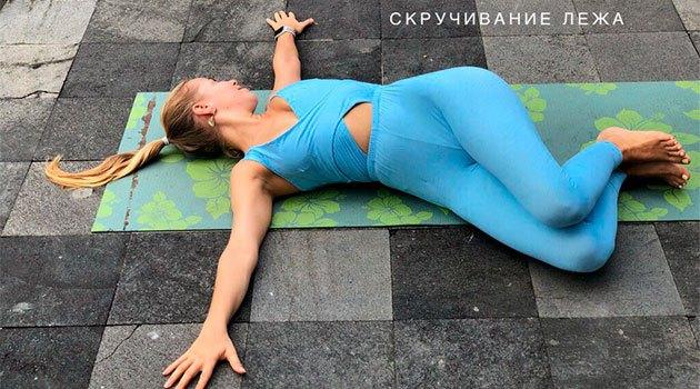 йога для беременных: скручивание лежа